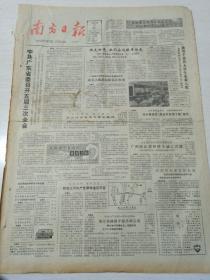 南方日报1985年6月29日(4开四版)中共广东省委召开五届三次全会。