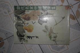 陈半丁(仅印量2000册)封底有撕掉内页如新