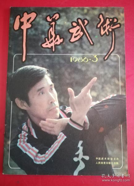 中华武术(1986年第3期)