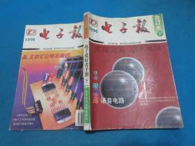 电子报    1996年合订本 (下)     《电子报》编辑部/编