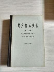 共产国际文件  第二卷(1923-1928)精装