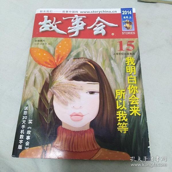 故事会2014年8月上【私藏95品孔网最低价邮挂费5元】