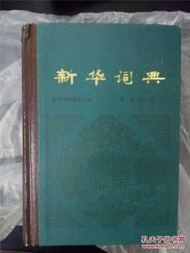 《新华词典》1980年8月发行第1版 这是一本语文兼百科的工具书,面向普通读者,坚持原创性,突出实用性,满足了读者查阅百科知识的需要,尤其适合需要学习大量百科知识的中学生的需要。在普及科学文化知识方面发挥了巨大的作用。是市场上不多见的中型综合性词典。《新华词典》曾获第五届国家辞书奖一等奖和第六届国家图书奖提名奖,出版27年来,累计印数已达1000万册以上。