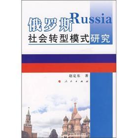 俄罗斯社会转型模式研究