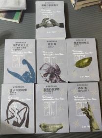 俄罗斯思想文库全七册合售