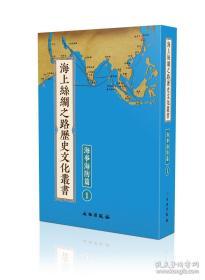 佛国记两种(汉英)/海上丝绸之路稀见文献丛刊