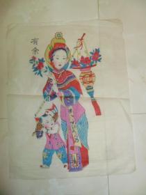杨洛书,民国木板年画,套色印刷《有余》