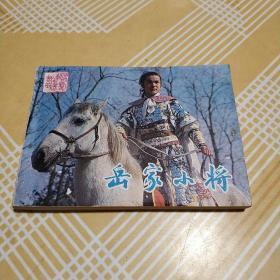 电影版连环画----岳家小将(书品请仔细见图)84年1版1印