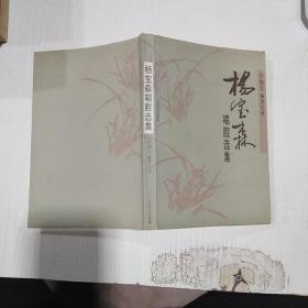 杨宝森唱腔选集