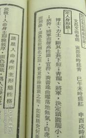 明版紫微斗数全书 陈希夷撰 南北山人