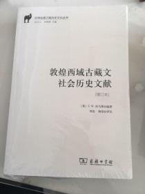 敦煌西域古藏文社会历史文献(增订本)/汉译丝瓷之路历史文化丛书