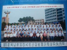 毕业照片:长春工程学院电气与信息工程学院第七届大学生自律委员会合影
