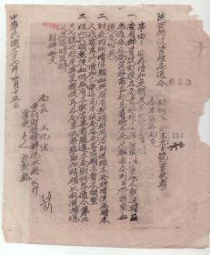 民国37年 《陕西邮政管理局通令》附定额调整表  少见民国邮政资料