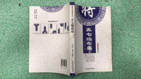 象棋布局精要丛书 五七炮布局 北京体育大学出版社 书皮有点伤 不碍事