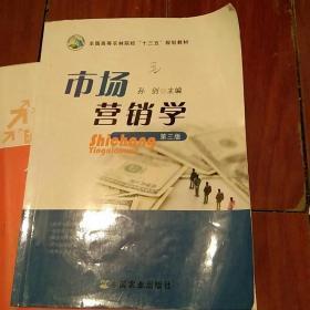 市场营销学(第三版)(孙剑)