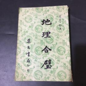 玄空秘本 地理合璧-集文书局印行 1962年