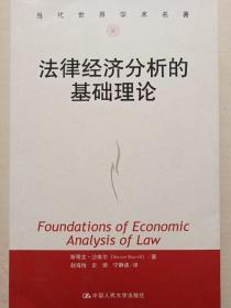 法律经济分析的基础理论