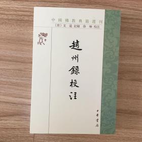 中国佛教典籍选刊:赵州录校注