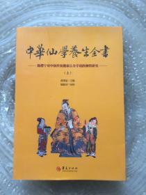 中华仙学养生全书上