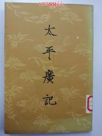 太 平 广 记(第三册卷第一0一至卷第一四九)