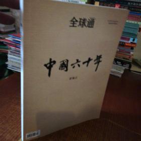 全球通 中国六十年 影像志