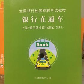 全国银行校园招聘考试教材银行直通车