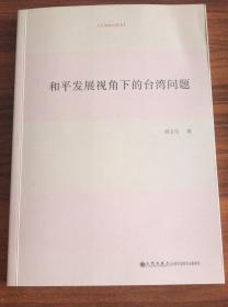 和平发展视觉下的台湾问题