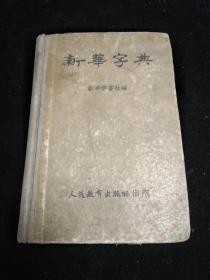 新华字典---(53年一版一印)自然旧!