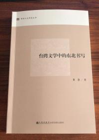 台湾文学中的东北书写