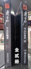 齐白石作品珍藏卷+珍藏卷 续(全新精装8开本)