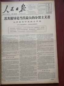 人民日报 1964年2月4日七评苏共中央的公开信《苏共领导是当代最大的分裂主义者》 周总理访问索马里,北京京剧团李世济《文姬归汉》演出预告