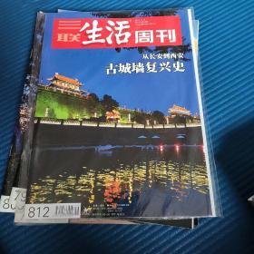 三联生活周刊(2014.11.17)总812期