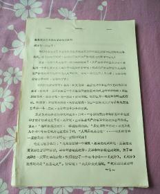 哲里木盟油印文革资料 小报《火种》发刊词(4-2-3)