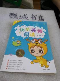 快乐英语阅读五年级上册