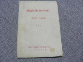 保险业务手册
