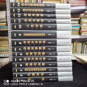 中国决策学全套14册(精装一版一印印1千)1元论2九圣归元3现代科学结构体系概说4周易与决策5经邦济世之学6自导式管理7决策科学原理8管理科学原理9决策管理基本概念学体系10人生决策11家庭决策学12战略与规划13现代元论经济学14著名决策案例选评