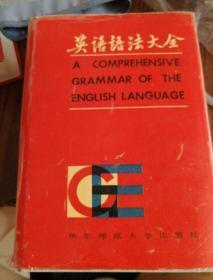 英语语法大全 A Comprehensive Grammar of the English Language