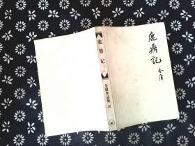 鹿鼎记(第一册)