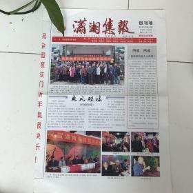 潇湘集报创刊号