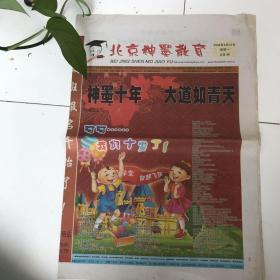 北京神墨教育创刊号