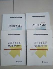 统计相关知识+统计业务知识-+配套指导与习题(第四版)