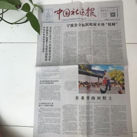 中国社区报2017.9.1