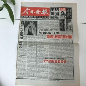 今日女报生活周刊试刊号