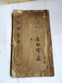 翁松禅家书第二集(民国二十三年七月初版)