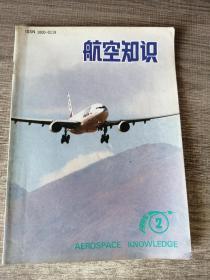 航空知识1995年第二期总第287期