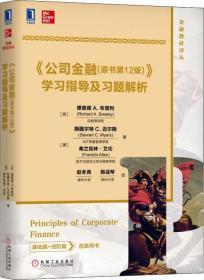 《公司金融(原书第12版)》学习指导及习题解析