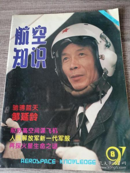 航空知识1997年第八期总第317期