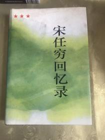 宋任穷回忆录 (作者签名)宋任穷回忆录续集 2册合售