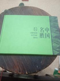 中国名胜邮票(1册38枚全)90年代