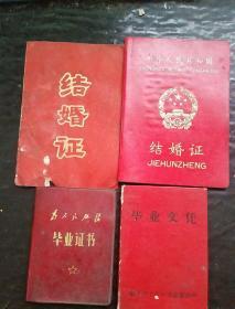 毕业证、结婚证共4种